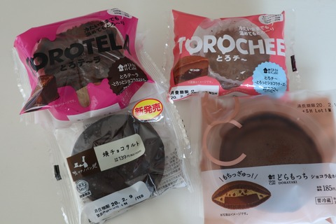 ローソンチョコスイーツを食べ比べ