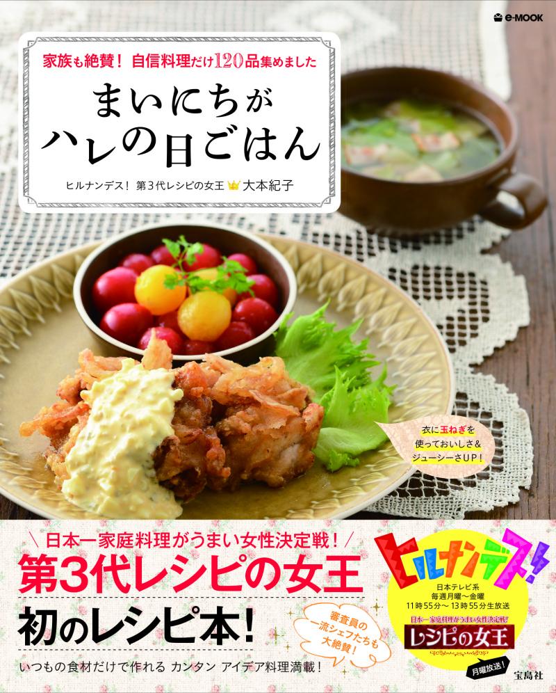 鶏ムネ肉のクリームマスタードソース