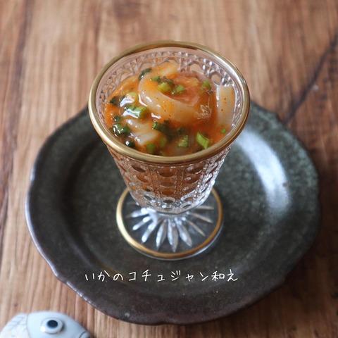 簡単♡イカの塩辛を使った韓国風おつまみ