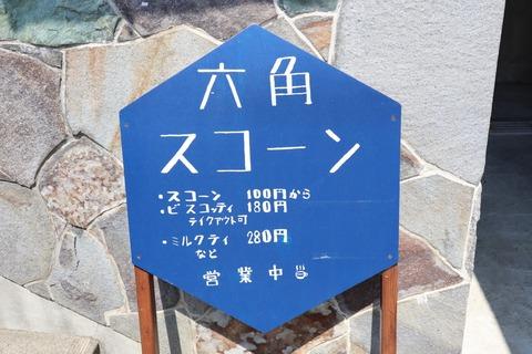 香川さんぽ2