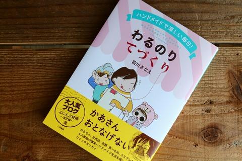 「ぷにんぷ妊婦」前川さんの新刊