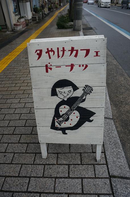 尾道さんぽ~おでかけ編②~