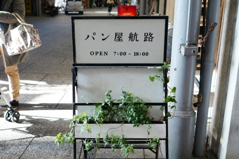 尾道さんぽ~パン屋航路~