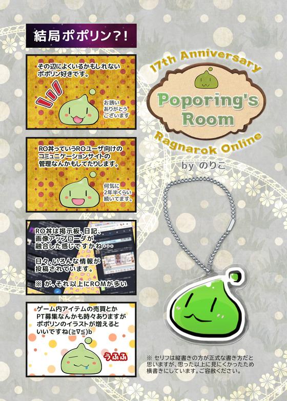 ro17th01_noriko