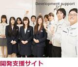 開発支援サイト