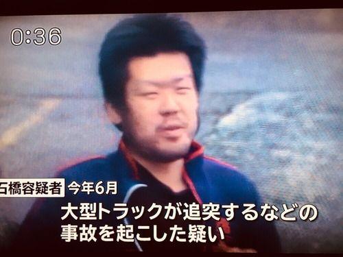 石橋容疑者「しょっちゅうやってました」