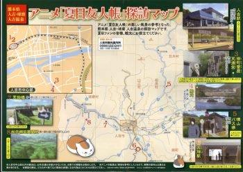 熊本 人吉に夏目友人帳の聖地巡礼に行ってきた IDにバイクの名前が出たらネ申