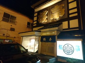 雨に疲れたので厚岸の 「シーサイドホテルあっけし」に宿泊しました【ライダーの】北海道地方総合スレ【聖地】