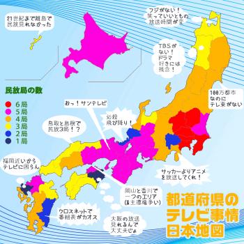 都道府県のテレビ事情 お前らが笑ったコピーをぺーinばいくちゃんねる板