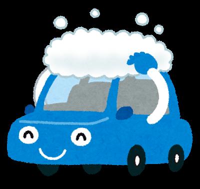 【至急】車の洗車の仕方教えてくれやwwwwwwwwwwwwwwww