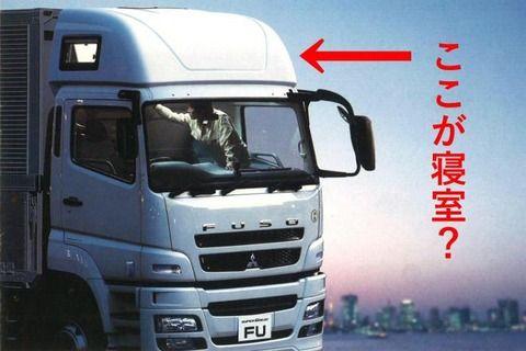 トラックのルーフ「寝室だった」 衝撃の事実が判明