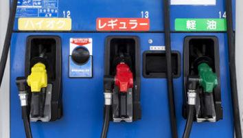 ハイオク車にレギュラー給油、どうなる?