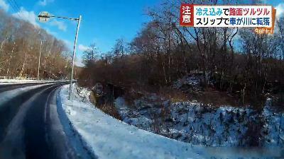 """ドラレコに""""転落の瞬間"""" 路面ツルツルで車がスリップし川に転落 標識の柱に衝突後…約5m下へ"""
