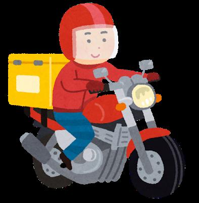 バイクが好きな奴ってなんでバイク便で働かないの? バイクに乗れて金貰えて最高じゃん?