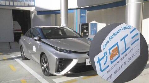 水素燃料電池車のカーシェアリング始まる 6時間で2800円