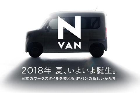 ホンダ、N-BOXの商用版「N-VAN」特設サイト開設!軽バン初の助手席側ピラーレス仕様、スライドドア