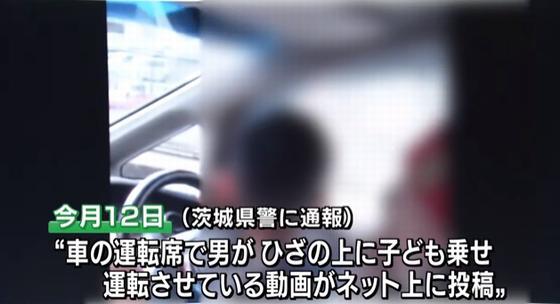 子供に車運転させる動画をネットにうp男逮捕…「無免許運転をさせたことになるとは…」と容疑を否認