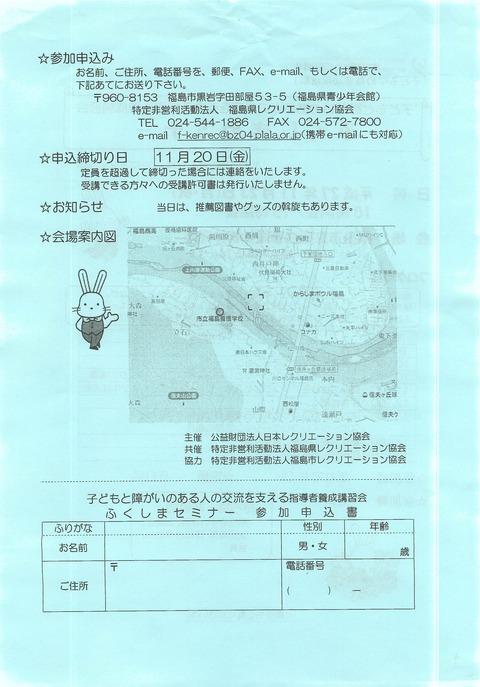 2015福島セミナー_ページ_2