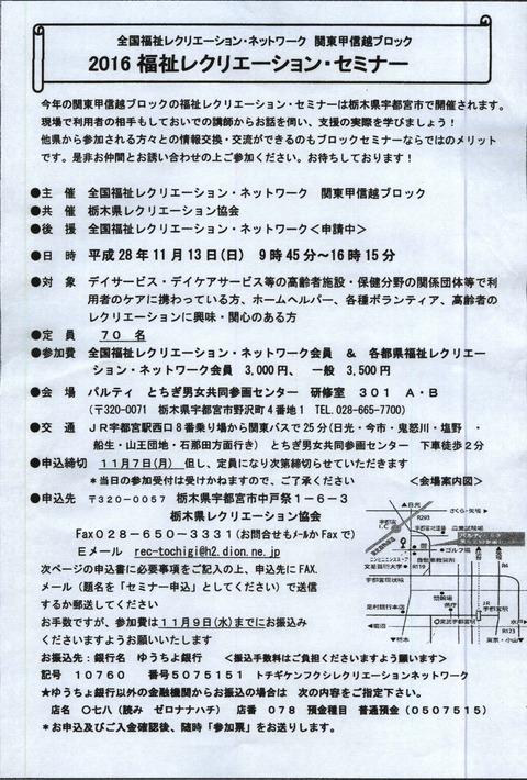 2016関東ブロックセミナー_ページ_1