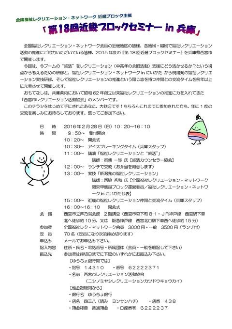 1602福祉R近畿Bセミナー兵庫案内完成版_ページ_1