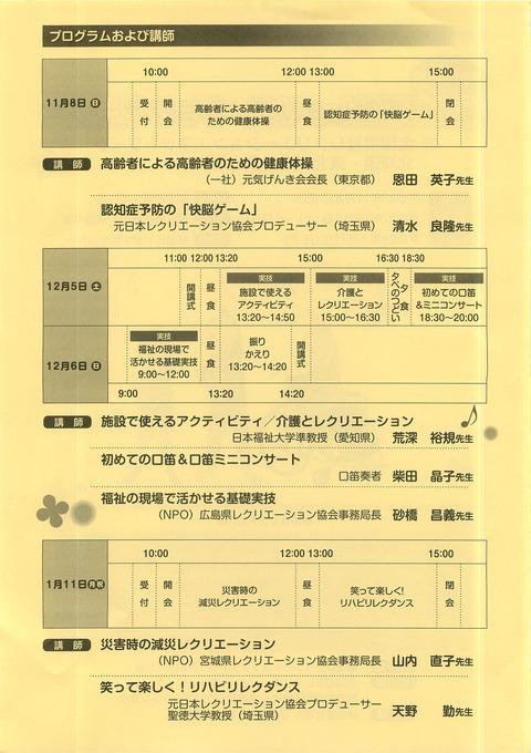 2015福祉レクリエーションセミナー東北_ページ_2