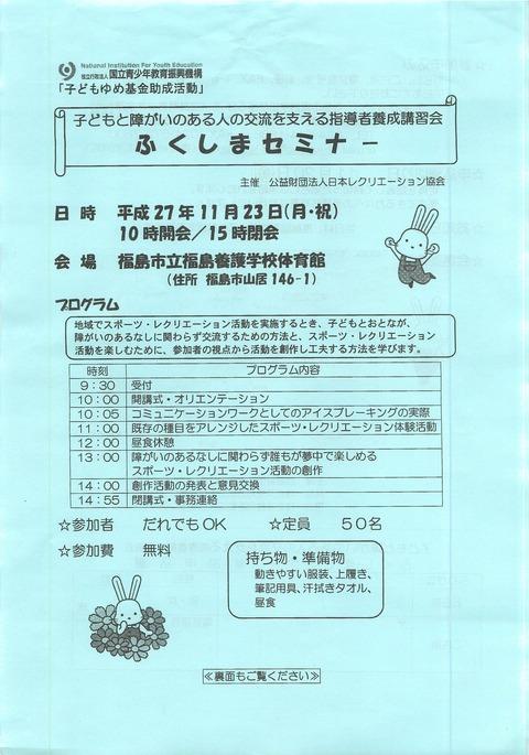 2015福島セミナー_ページ_1