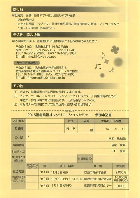 2015福祉レクリエーションセミナー東北_ページ_4