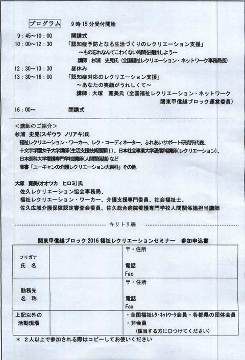 2016関東ブロックセミナー_ページ_2