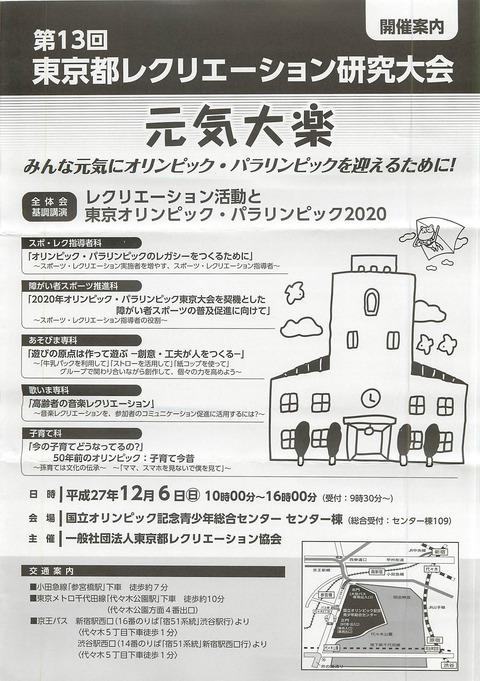 東京都レクリエーション研究大会2015_ページ_1