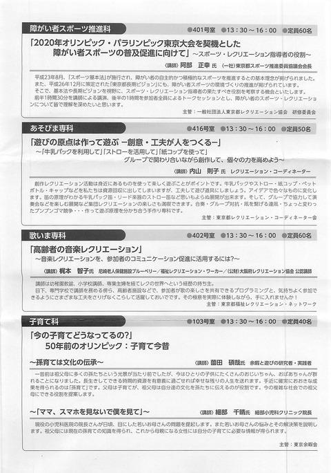 東京都レクリエーション研究大会2015_ページ_3