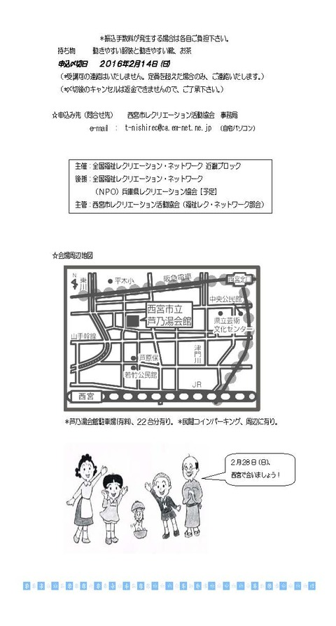 1602福祉R近畿Bセミナー兵庫案内完成版_ページ_2