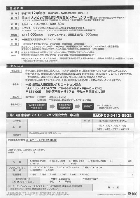東京都レクリエーション研究大会2015_ページ_4