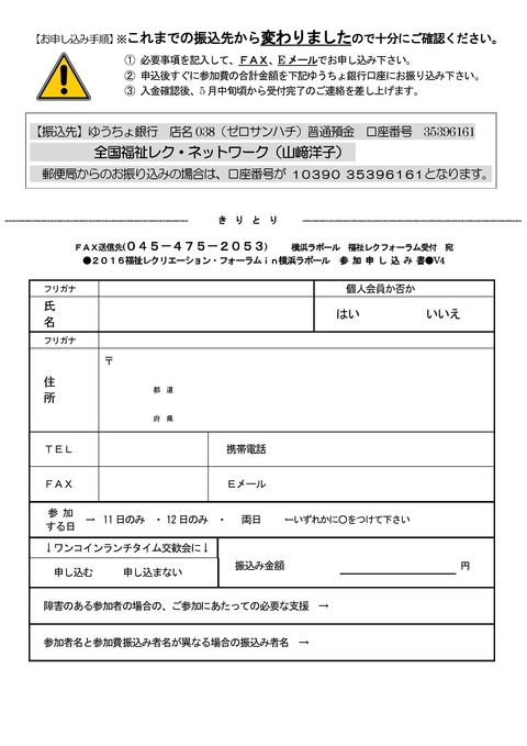 2016フォーラム要項案公式V4_ページ_4