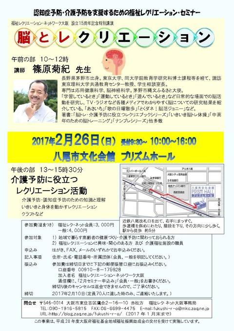 26 大阪府助成金 15周年チラシ 一般 表 最終