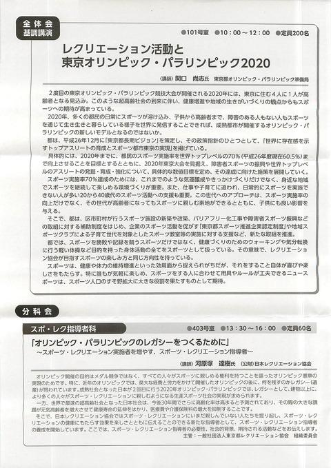 東京都レクリエーション研究大会2015_ページ_2