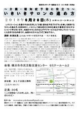 20180506例会ブログ用告知_ページ_2