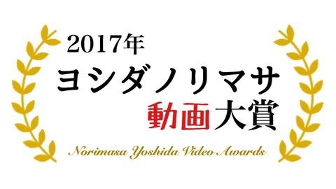 2017年ヨシダノリマサ動画大賞