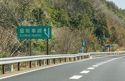 【疑問】山を走る国道にある「登坂車線」って本当に必要なのか???