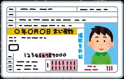 【朗報】菅総理「運転免許証をデジタル化しますwwwwwwwwwww」