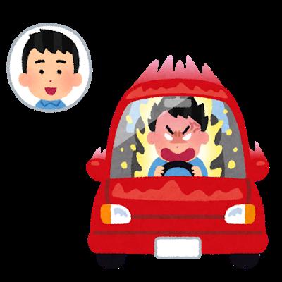 【疑問】車の運転すると気性が荒くなる人いるけどあれどういう現象なの?