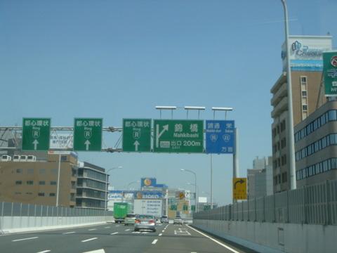 nishikibashi