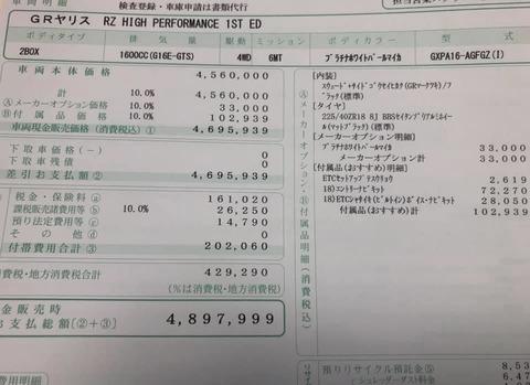 【朗報】ワイ、新車を注文してしまうwwwwwwwwwww(画像あり)