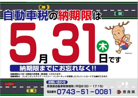h30自税ポスター_s