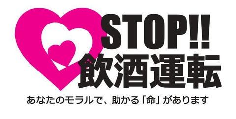 【驚愕】吉澤ひとみ、「STOP!!飲酒運転」を自らグッズも配ってアピールしていた事が判明・・・