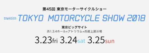 【東京モーターサイクルショー】バイクの祭典開幕 250ccに注力、需要掘り起こしへ
