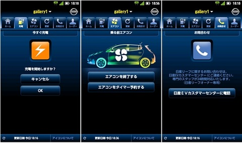 20111018Nissan_Android_3men_590px