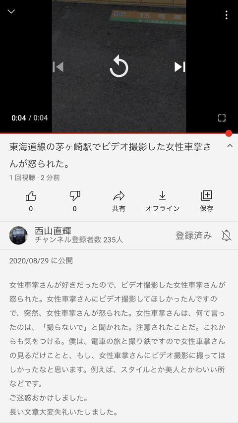 【悲報】撮り鉄、女性車掌を撮影→炎上して謝罪wwwwww