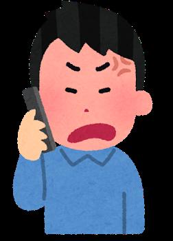 phone_man2_angry
