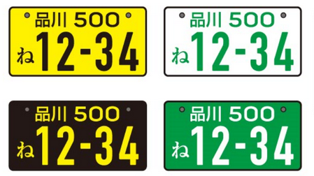gotouchi-nunber-plate