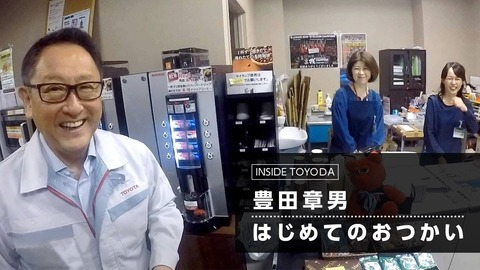 【動画】トヨタの社長て面白いんやなwwwwwwwww : 乗…